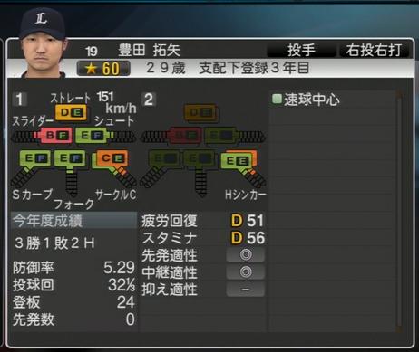 プロ野球スピリッツ2015 2016年 豊田拓矢