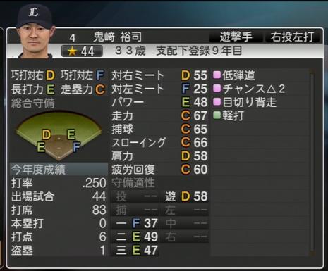 プロ野球スピリッツ2015 2016年 鬼崎裕司