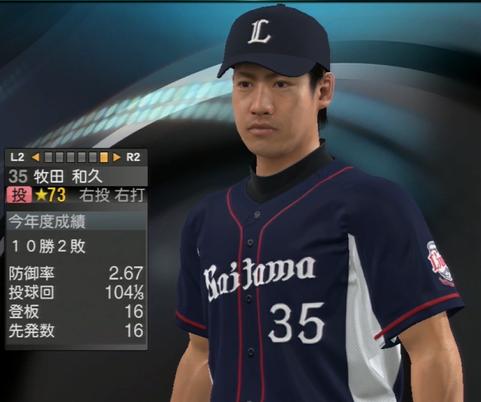 プロ野球スピリッツ2015 2017年 牧田和久