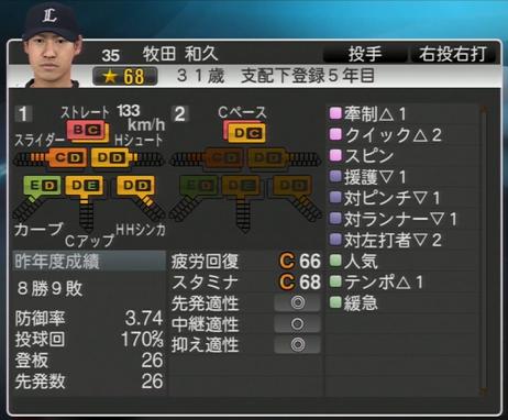 プロ野球スピリッツ2015 2015年 牧田和久