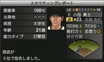 プロ野球スピリッツ2015 小田勇士