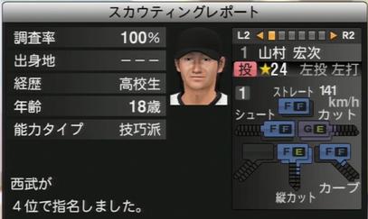 プロ野球スピリッツ2015 山村宏次