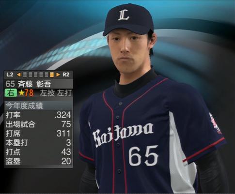 プロ野球スピリッツ2015 斎藤彰吾
