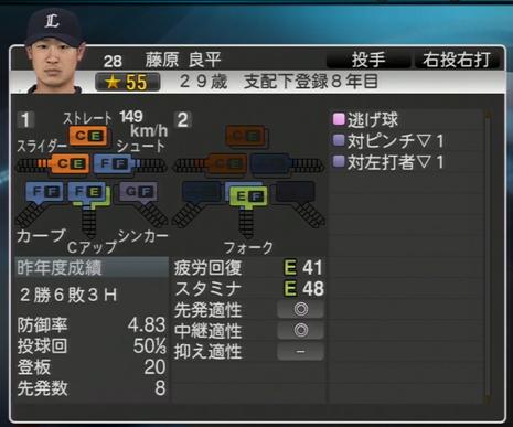 プロ野球スピリッツ2015 2015年 藤原良平