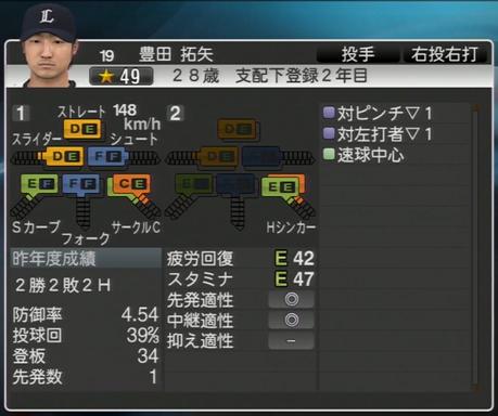 プロ野球スピリッツ2015 2015年 豊田拓矢