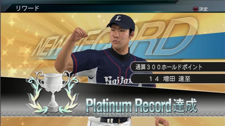 プロ野球スピリッツ2015 増田が300ホールドポイントを達成