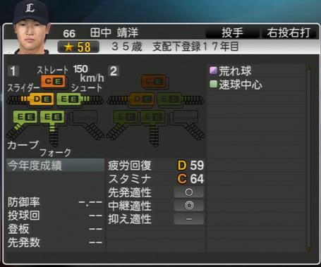 プロ野球スピリッツ2015 2022年 田中靖洋
