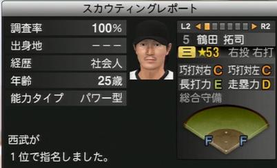 プロ野球スピリッツ2015 鶴田卓司