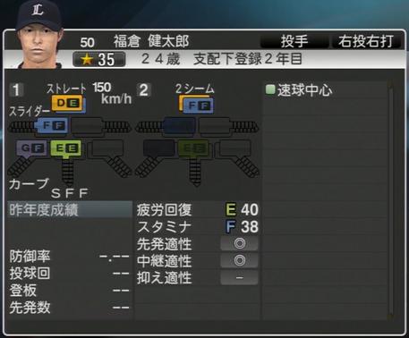 プロ野球スピリッツ2015 2015年 福倉健太郎
