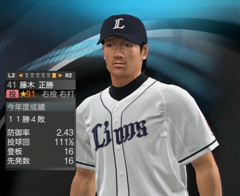 プロ野球スピリッツ2015 藤木正勝