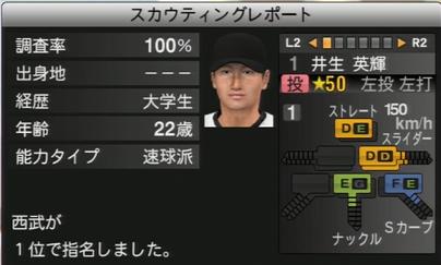 プロ野球スピリッツ2015 井生英輝