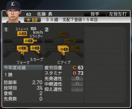 プロ野球スピリッツ2015  2027年 佐藤勇