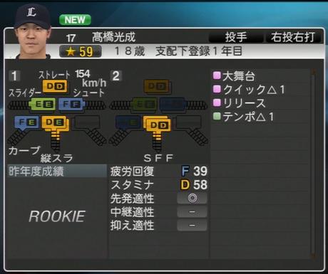 プロ野球スピリッツ2015 2015年 高橋光成