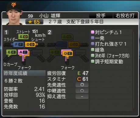 プロ野球スピリッツ2015 小山雄輝