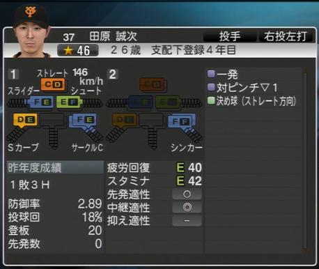 プロ野球スピリッツ2015 田原誠次