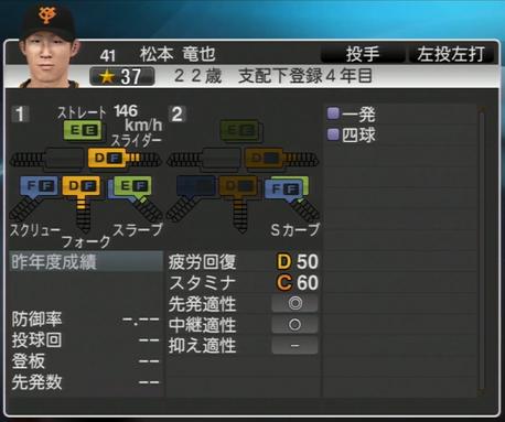 プロ野球スピリッツ2015 松本竜也 ver1.06