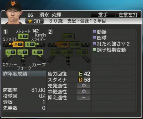 プロ野球スピリッツ2015 須永英輝 ver1.06