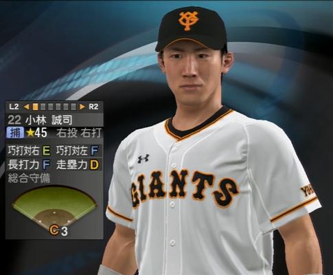 小林誠司 プロ野球スピリッツ2015