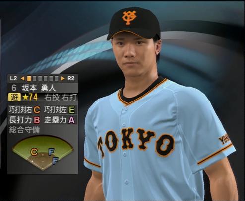 坂本勇人 プロ野球スピリッツ2015