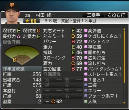 村田修一 プロ野球スピリッツ2015
