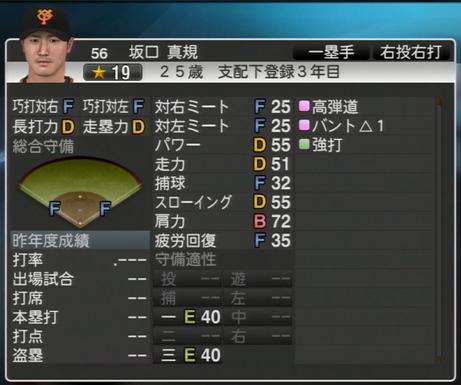 坂口真規 プロ野球スピリッツ2015