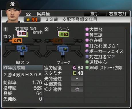 呉昇桓 プロ野球スピリッツ2015