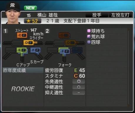 横山雄哉 プロ野球スピリッツ2015
