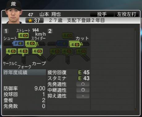 山本翔太 プロ野球スピリッツ2015