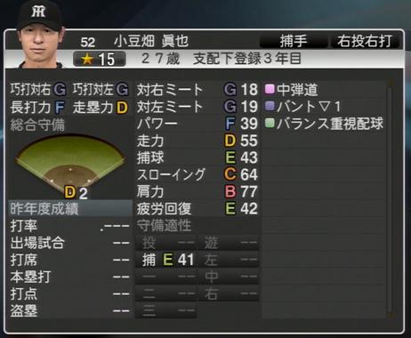 小豆畑眞也 プロ野球スピリッツ2015