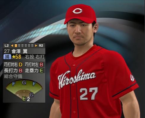 會澤翼 プロ野球スピリッツ2015