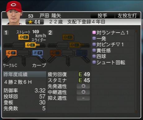 戸田隆矢 プロ野球スピリッツ2015