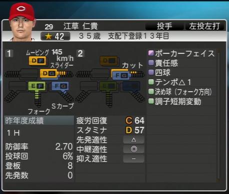 江草仁貴 プロ野球スピリッツ2015