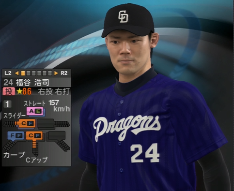 福谷浩司 プロ野球スピリッツ2015