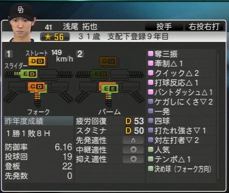 浅尾拓也 プロ野球スピリッツ2015