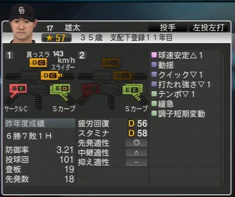 雄太 プロ野球スピリッツ2015