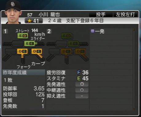 小川龍也 プロ野球スピリッツ2015 ver1.07