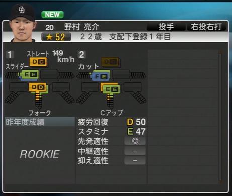 野村亮介 プロ野球スピリッツ2015 ver1.07