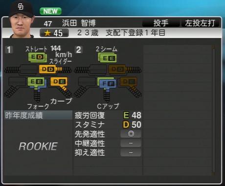 浜田智博 プロ野球スピリッツ2015 ver1.07