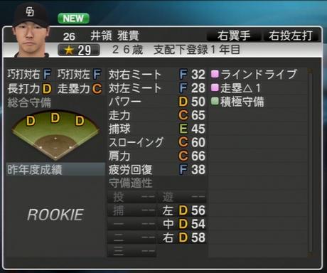 井領雅貴 プロ野球スピリッツ2015 ver1.07