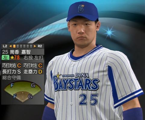 筒香嘉智 プロ野球スピリッツ2015