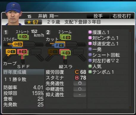 井納翔一 プロ野球スピリッツ2015