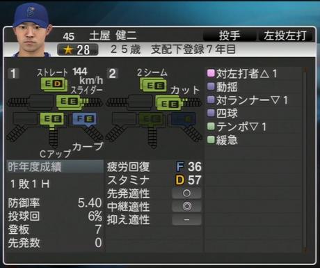 土屋健二 プロ野球スピリッツ2015 ver1.07