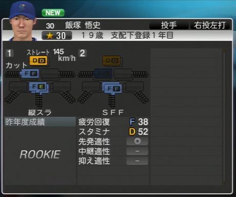 飯塚悟史 プロ野球スピリッツ2015