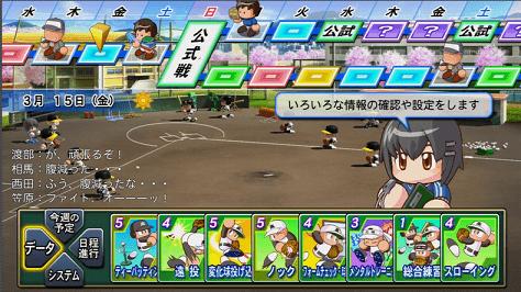 栄冠ナイン 実況パワフルプロ野球2014