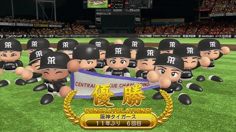 無事優勝 実況パワフルプロ野球2014