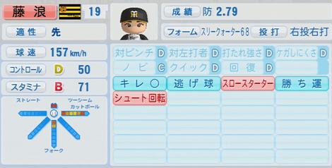藤浪の左打者がD 実況パワフルプロ野球2014