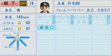 柳下祐輔 実況パワフルプロ野球2014