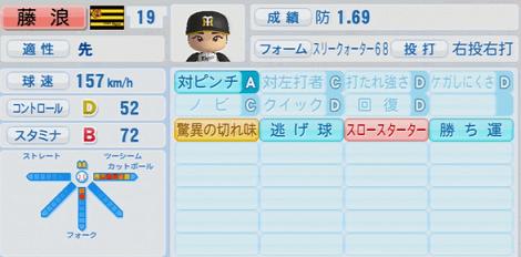 藤浪晋太郎 23歳 実況パワフルプロ野球2014