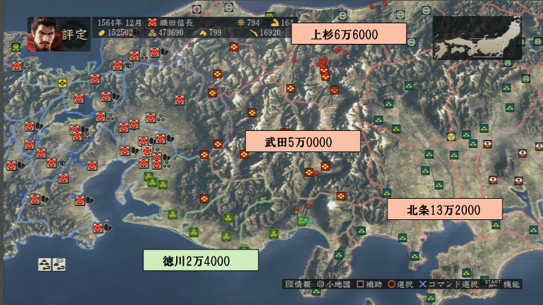 信長の野望・創造 with パワーアップキット 関東方面の様子