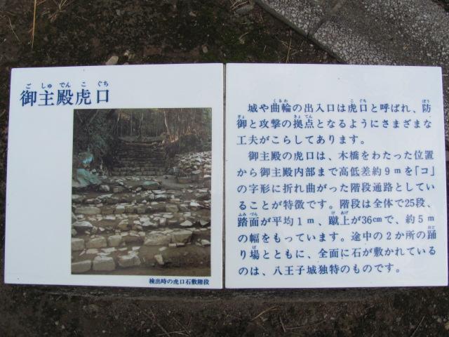 八王子城2010.9.14D